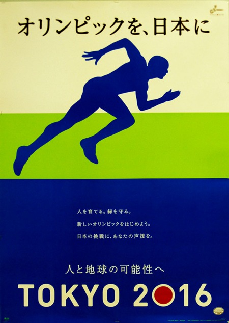 tokyo2016